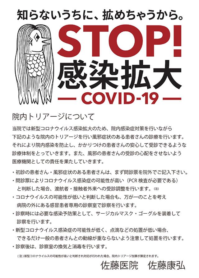 佐藤医院院内トリアージポスター